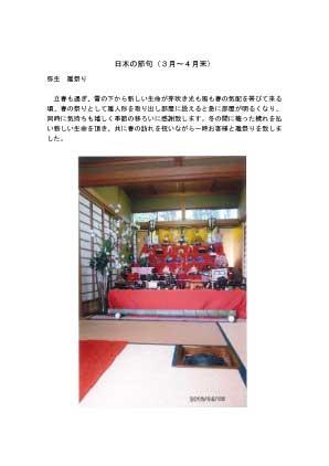 katudo160510_nakamura1