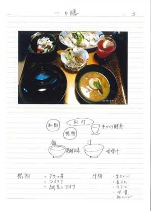 katudo160510_nakamura3