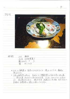 katudo160510_nakamura4