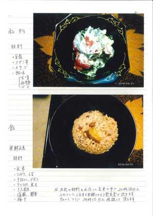 katudo160510_nakamura5